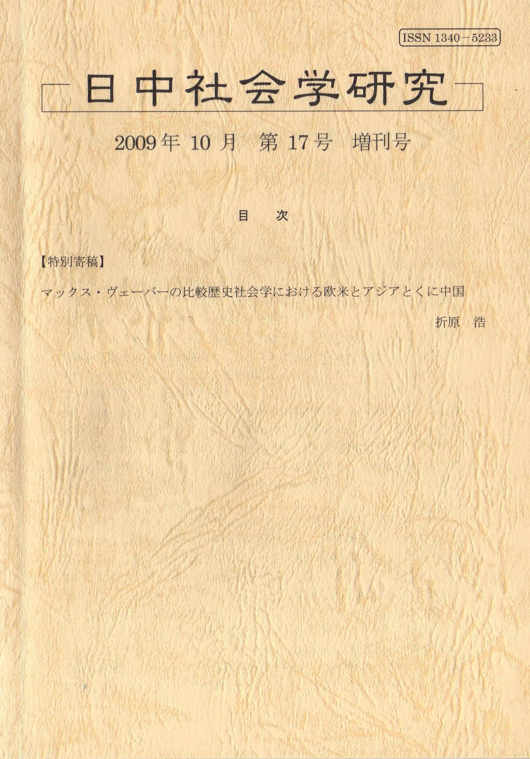 日中社会学研究17号増刊号