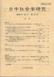 日中社会学研究17号